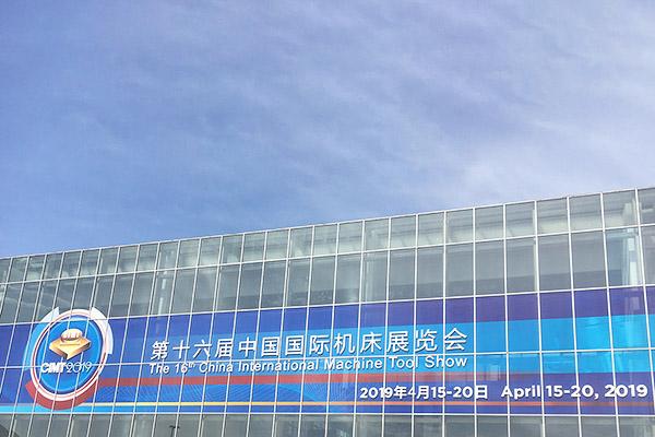 16th China international machine tool show